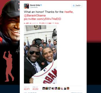 デビッド・オーティス選手の大統領との写真.png